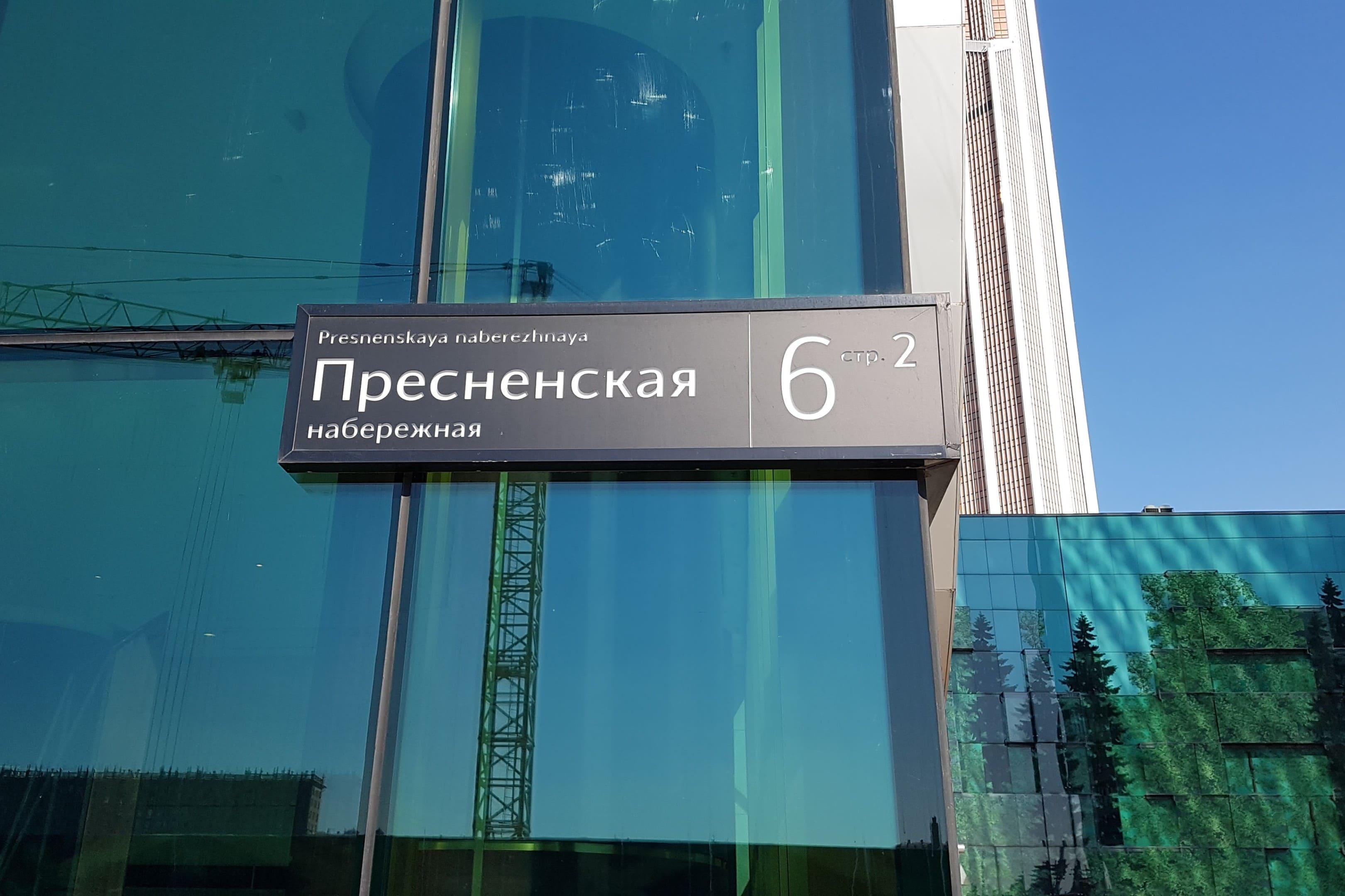 Аренда офисов в Москва Сити деловой центр Империя Тауэр